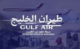 Gulf Air Releases 70th Anniversary Documentary